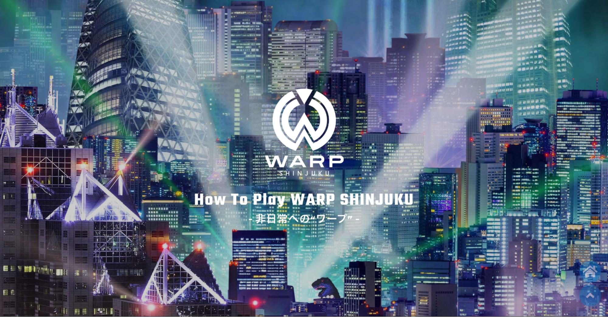 【最新版】新宿のナイトクラブ「WARP(ワープ) SHINJUKU」をご紹介!