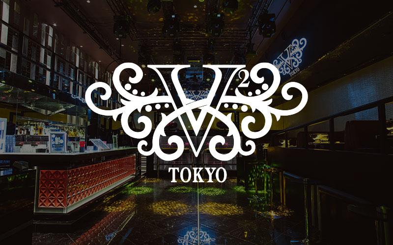【最新版】六本木のナイトクラブ「V2 TOKYO」をご紹介!